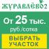 Поселок «Журавлево-2», 89 км Симферопольское шоссе